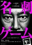 連続ドラマW 名刺ゲーム DVD-BOX[DVD]