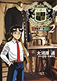 王様の仕立て屋 2 ~下町テーラー~ (ヤングジャンプコミックス)