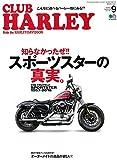 CLUB HARLEY(クラブハーレー) 2018年9月号