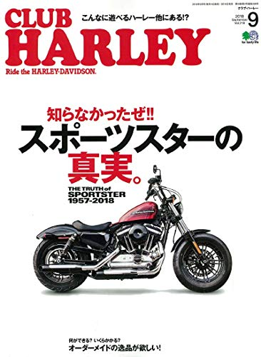 CLUB HARLEYクラブハーレー 2018年9月号