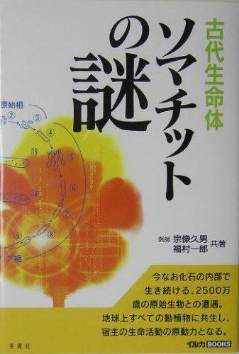 古代生命体ソマチットの謎 (イルカBOOKS)