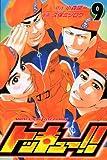 トッキュー!!(9) (講談社コミックス)