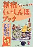 新宿くいしんぼブック―新宿~吉祥寺各駅停車の99店 with荻窪ラーメン地図