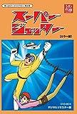 想い出のアニメライブラリー 第46集  スーパージェッター デジタルリマスター DVD-BOX カラー版