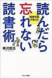 読んだら忘れない読書術