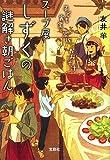 スープ屋しずくの謎解き朝ごはん 子ども食堂と家族のおみそ汁 (宝島社文庫 『このミス』大賞シリーズ) 画像