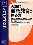 実践的英語教育の進め方―小学生から一般社会人の指導まで (21世紀の英語教育を考える)