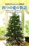 クリスマス・ストーリー2009 四つの愛の物語 (クリスマス・ストーリー)