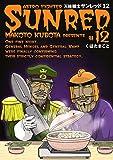 天体戦士サンレッド 12巻 (デジタル版ヤングガンガンコミックス)