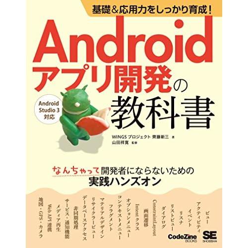 基礎&応用力をしっかり育成! Androidアプリ開発の教科書