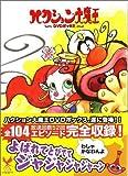 ハクション大魔王 DVD-BOX
