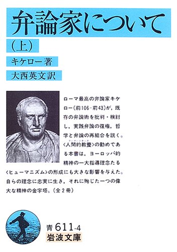 弁論家について〈上〉 (岩波文庫)の詳細を見る