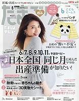 たまごクラブ 2018年6月号[雑誌]