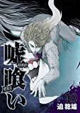 嘘喰い 10 (ヤングジャンプコミックス)
