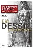 そこが知りたい! 人体デッサン: 形・質感・色を描くためのコツと手順