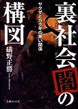 裏社会「闇」の構図—ヤクザとカタギの黒い関係 (文庫ぎんが堂)