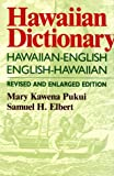 Hawaiian Dictionary: Hawaiian-English, English-Hawaiian 画像