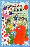 パスワードVS.紅カモメ―パソコン通信探偵団事件ノート〈7〉 (講談社青い鳥文庫―SLシリーズ)
