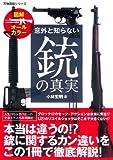 意外と知らない銃の真実 (万物図鑑シリーズ)