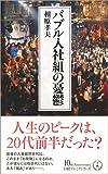 「バブル入社組の憂鬱 (日経プレミアシリーズ)」販売ページヘ