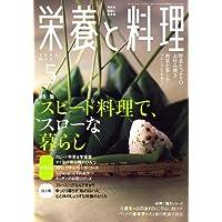 栄養と料理 2006年 05月号 [雑誌]