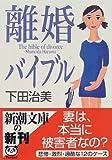 離婚バイブル (新潮文庫)