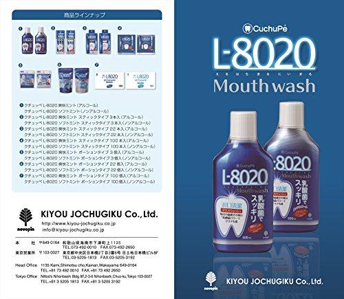 紀陽除虫菊 クチュッペL-8020 爽快ミント 500ml