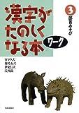 漢字がたのしくなる本 ワーク(3) 部首あそび