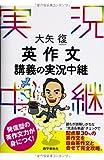 大矢復 英作文講義の実況中継 (実況中継シリーズ)