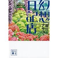 幻想日記店 (講談社文庫)