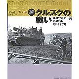 続・クルスクの戦い―戦場写真集北部戦区1943年7月