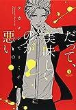 コミックス / タカナシモリミチ のシリーズ情報を見る