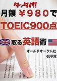 月額980円でTOEIC900点取る英語術