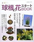 球根の花スタートBOOK (別冊趣味の山野草)