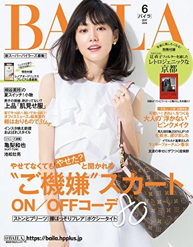 BAILA (バイラ) 2017年6月号 [雑誌]