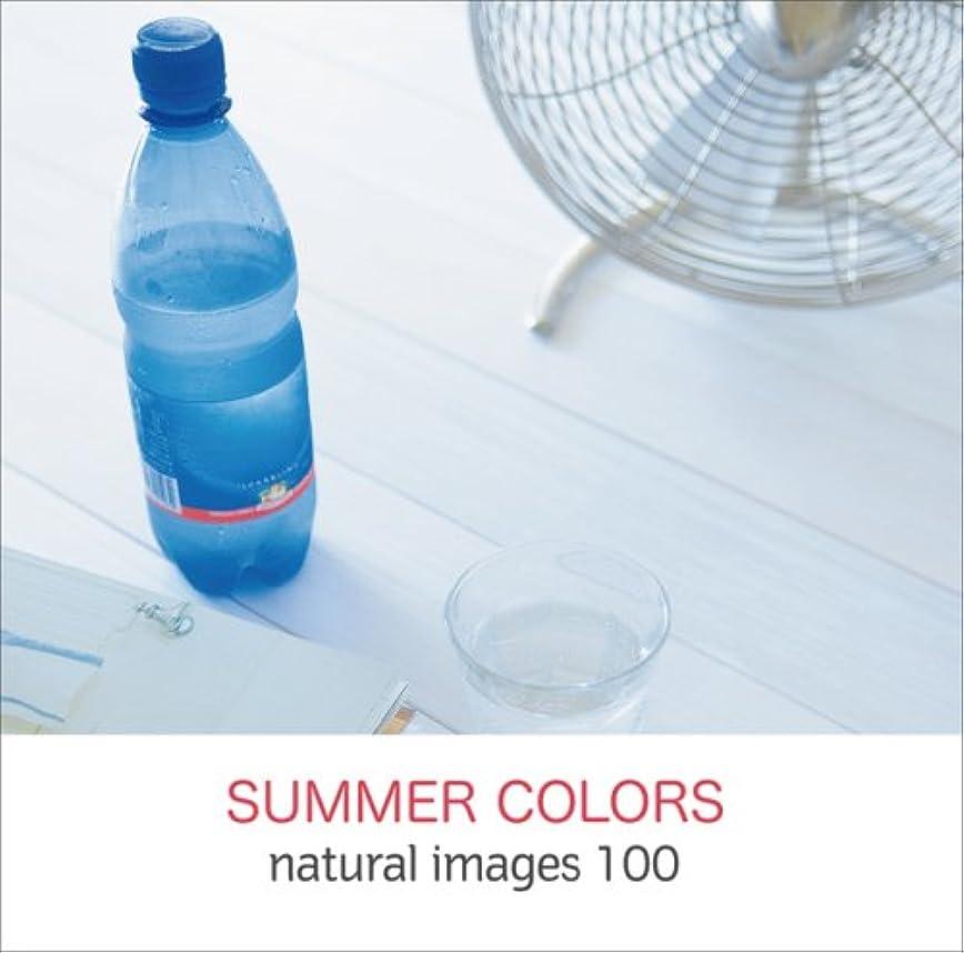 信じる動かない傘natural images Vol.100 Summer Colors