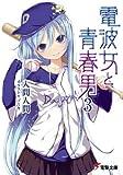 電波女と青春男 3 (電撃文庫 い 9-12)