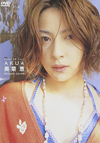 奥菜恵 Final 20 Tour AKUA [DVD]