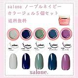 【送料無料 日本製】Salone ノーブルネイビーカラージェル5個セット ネイルのマストカラーノーブルなネイビーカラー