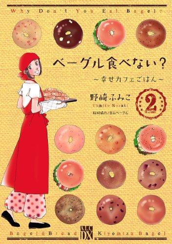 ベーグル食べない?~幸せカフェごはん~ 2 (A.L.C. DX)の詳細を見る