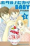 ホタルノヒカリ BABY(3) (KC KISS)