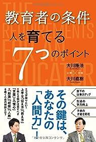 教育者の条件 ―人を育てる7つのポイント― (OR BOOKS)