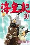 海皇紀(40) (講談社コミックス月刊マガジン)