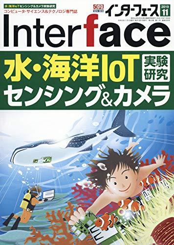 Interface(インターフェース) 2019年 11 月号