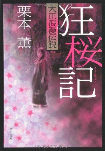 狂桜記―大正浪漫伝説 (角川文庫)の詳細を見る