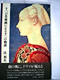 十二の肖像画による十二の物語 (1981年)
