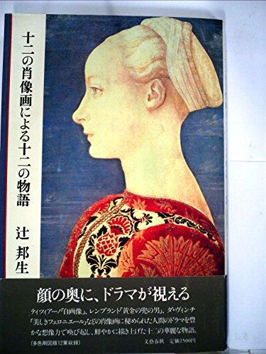 十二の肖像画による十二の物語 (1981年)の詳細を見る