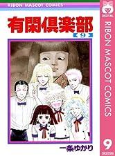 有閑倶楽部 9 (りぼんマスコットコミックスDIGITAL)