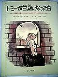トミーが三歳になった日―ユダヤ人収容所の壁にかくされたベジュリフ・フリッタのスケッチブックから (1982年)