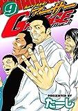 熱血中古車屋魂!! アーサーGARAGE(9) (ヤングマガジンコミックス)